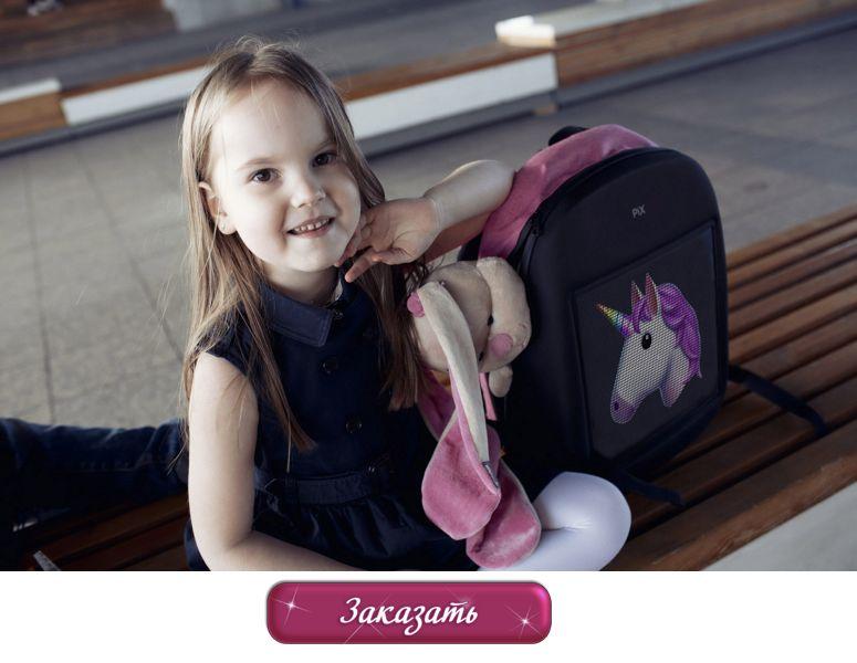 умный рюкзак Саров