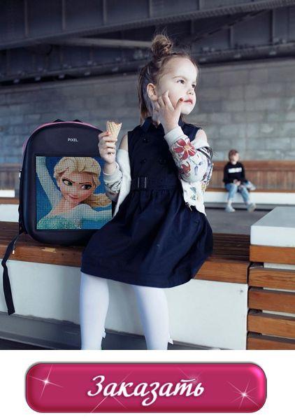умный рюкзак Находка