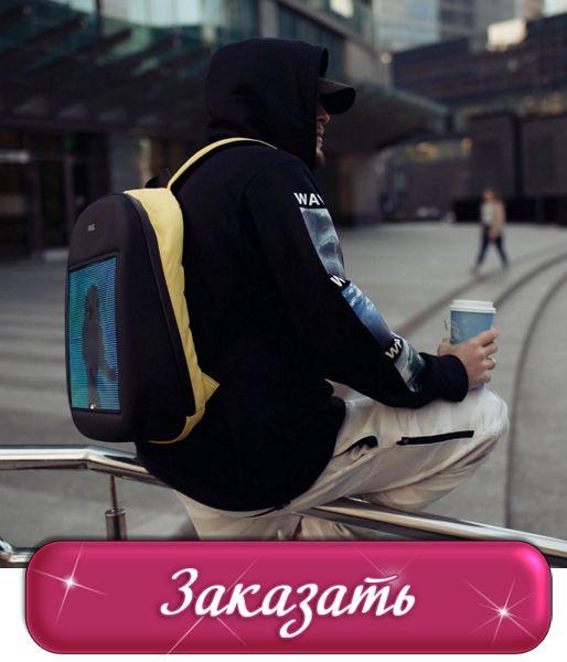 умный рюкзак Когалым