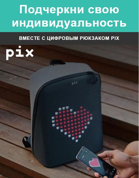 умный рюкзак Ухта