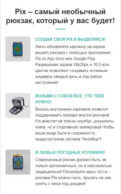 умный рюкзак Елец