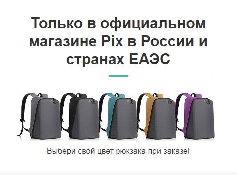 умный рюкзак Назарово