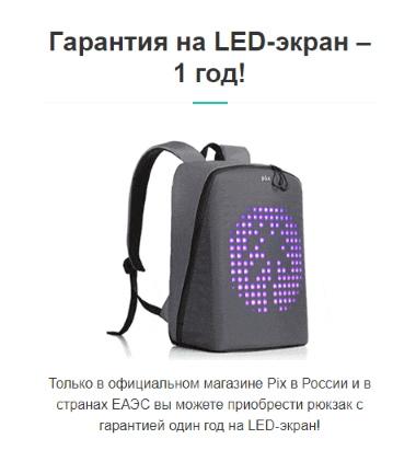 умный рюкзак Искитим
