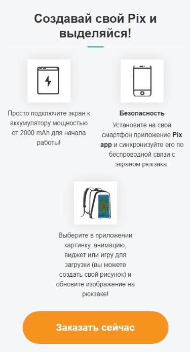 умный рюкзак Ивантеевка