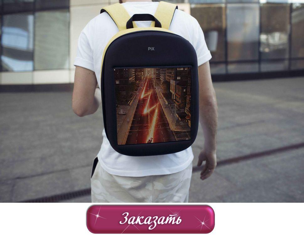 умный рюкзак Томск